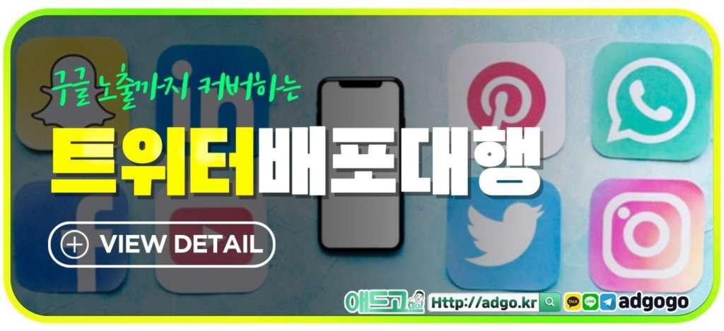 화장품마케팅트위터배포대행