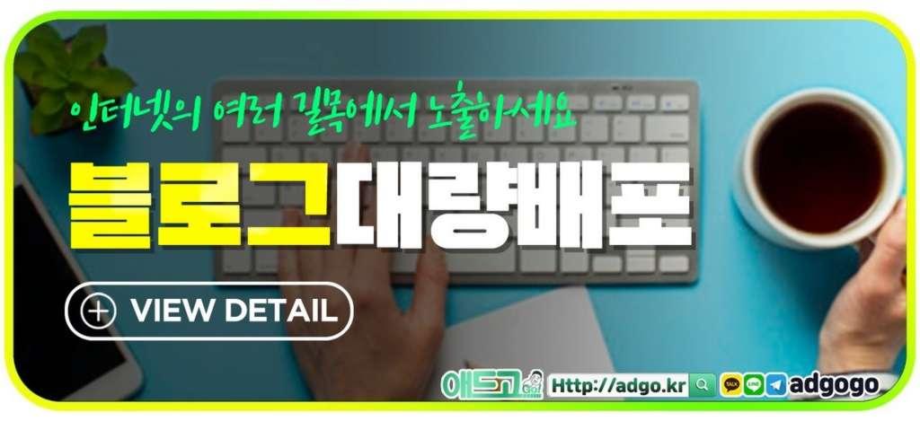 화장품마케팅블로그배포